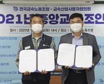 '산업전환협약' 맺고 금속산업 노·사 중앙…